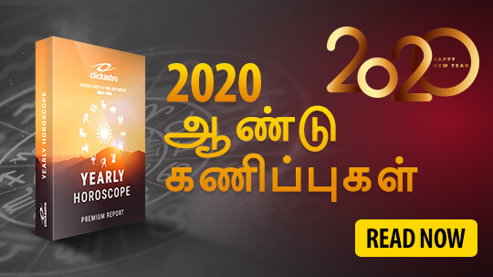 yearly horoscope tamil