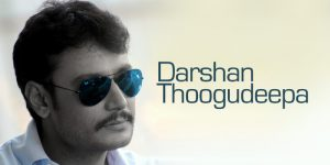 darshan thoogudeepa horoscope